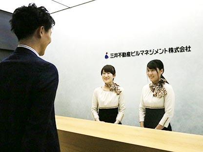 受付業務委託(レセプションサービス)|三井不動産ビルマネジメント